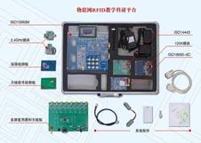 JX200E系列 WSN RFID物联网教学实验系统