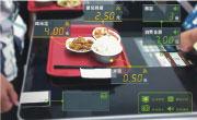 RFID智能快餐