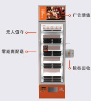 RFID智能热柜